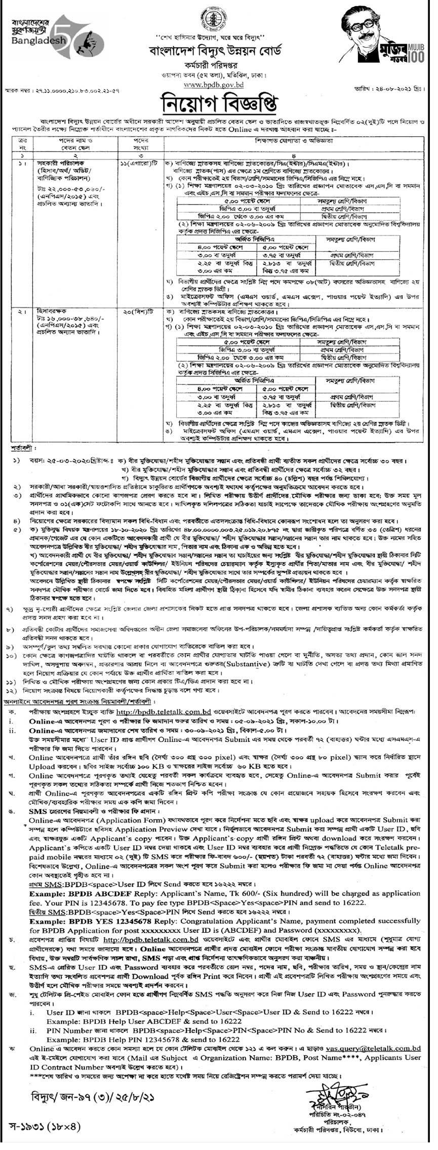 বিদ্যুৎ উন্নয়ন বোর্ড নিয়োগ ২০২১ -  - Bangladesh Power Development Board (PDB) Job Circular 2021 - বাংলাদেশ বিদ্যুৎ উন্নয়ন বোর্ড (পিডিবি) নিয়োগ বিজ্ঞপ্তি ২০২১ - বিদ্যুৎ উন্নয়ন বোর্ড নিয়োগ ২০২১ - বিদ্যুৎ উন্নয়ন বোর্ড নিয়োগ ২০২২