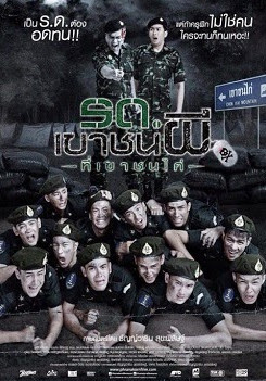 Doanh Trại Hot Boy - Keep Running! Sir, Yes Sir!
