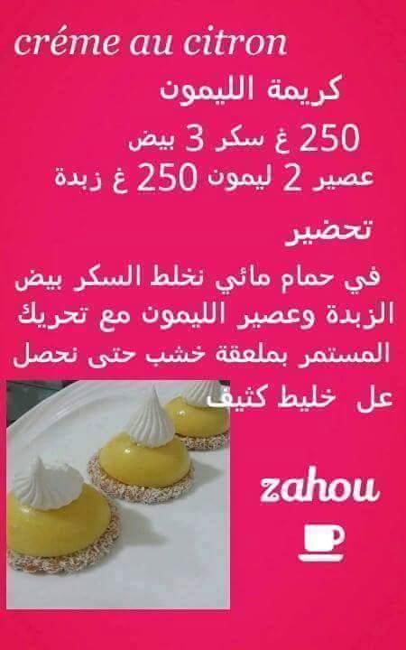 مطبخ رمضان طريقة عمل كريمة حلويات