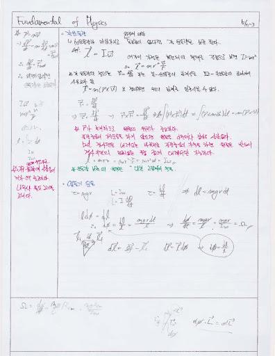 Hogeonys_Notetaking_Fundamental_of_Physics_%2525ED%25258E%252598%2525EC%25259D%2525B4%2525EC%2525A7%252580_14.jpg