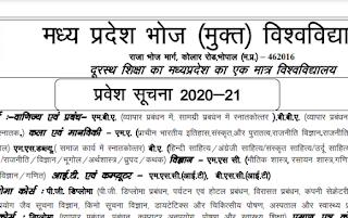 MP Bhoj Admission 2020