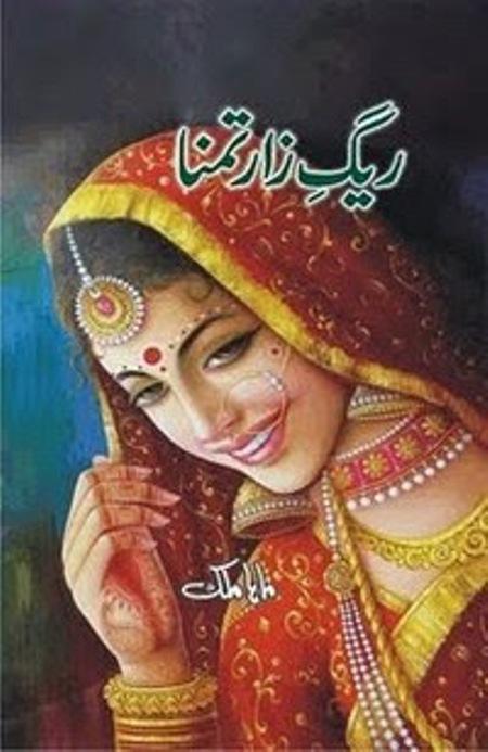 Raigzar e Tamana Complete Novel By Maha Malik