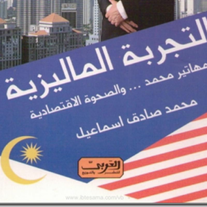 التجربة الماليزية لـ محمد صادق إسماعيل