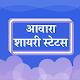 Download आवारा शायरी - Aawara Shayari Status in Hindi For PC Windows and Mac