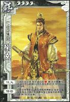 Xu Shu 5