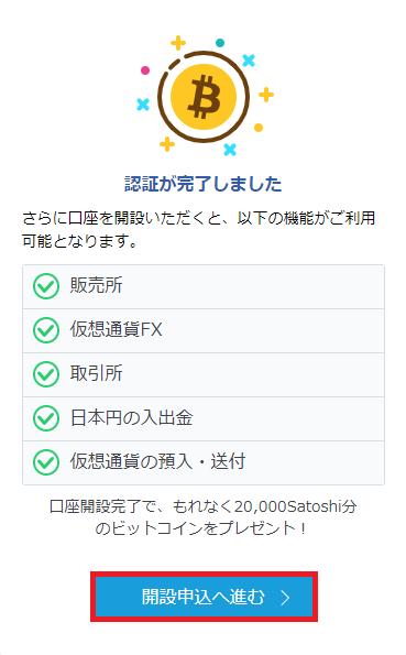 GMOコイン 認証が完了しました.png