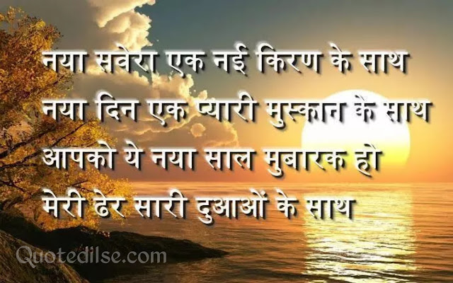 happy new year 2021 shayari in hindi