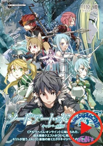 Sword Art Online II - Ma Đạn | SAO II | Sword Art Online 2 | SAO 2 | S.A.O 2 [Blu-ray] (2014)
