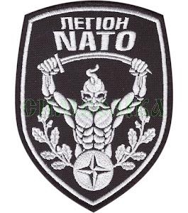 Легіон Nato/ тк. чорна білий/ нарукавна емблема