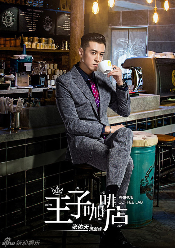 Nice To Meet You / Prince Coffee Lab China Web Drama