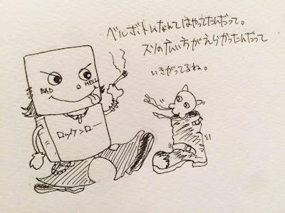 ジーン君とボーンちゃん②.JPG