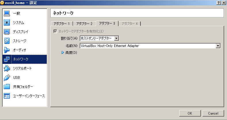 enable_ssh_vm_add_hostonly_adapter.png