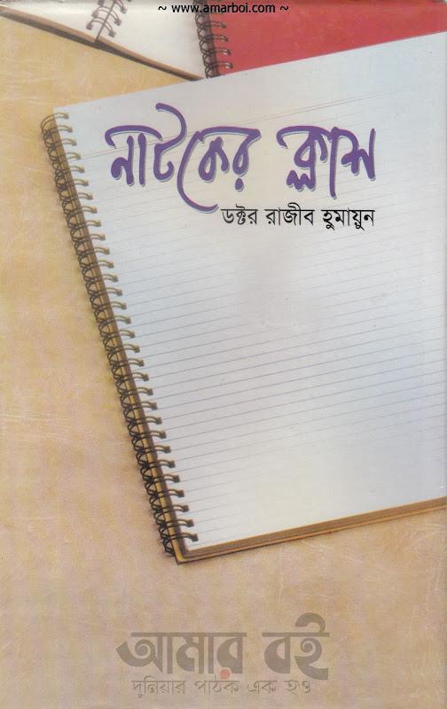 নাটকের ক্লাশ – ডক্টর রাজীব হুমায়ুন