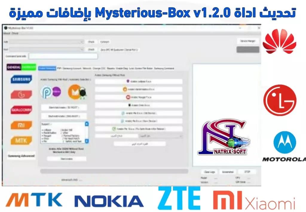 اداة Mysterious-Box v1.2.0 بإضافات مميزة