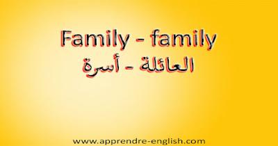 Family - family العائلة - أسرة