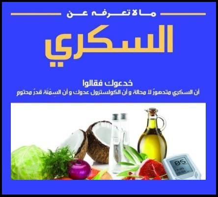 تحميل كتاب ما لا تعرفه عن السكري pdf مجانا