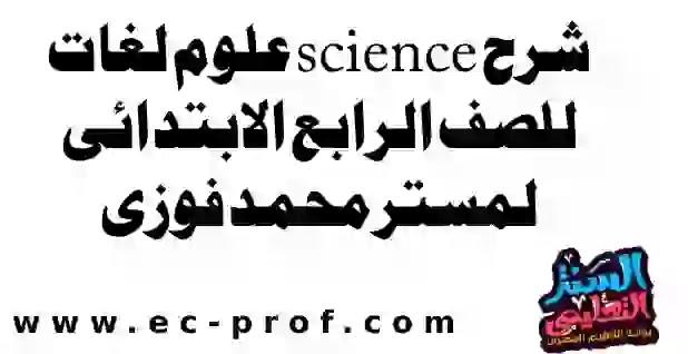 شرح science علوم لغات للصف الرابع الابتدائى لمستر محمد فوزى