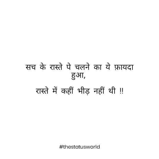 inspirational-status-in-hindi