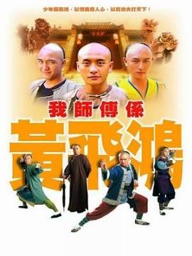 Khí Phách Hoàng Phi Hồng (SCTV9)