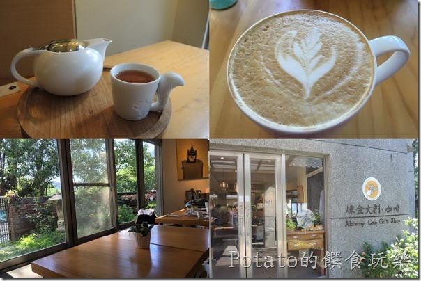 金瓜石煉金咖啡館