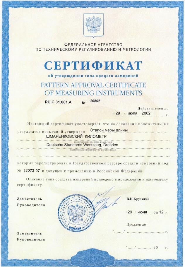 sertificat_km_05.jpg