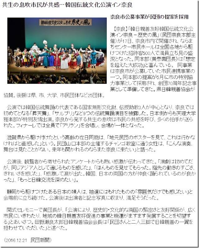 共生の息吹市民が共感…韓国伝統文化公演イン奈良