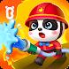 ベビーパンダの消防安全 - Androidアプリ