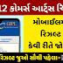 STD 12 Result 2020 GSHEB HSC Chek Result Online 2020