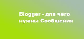 blogger сообщения
