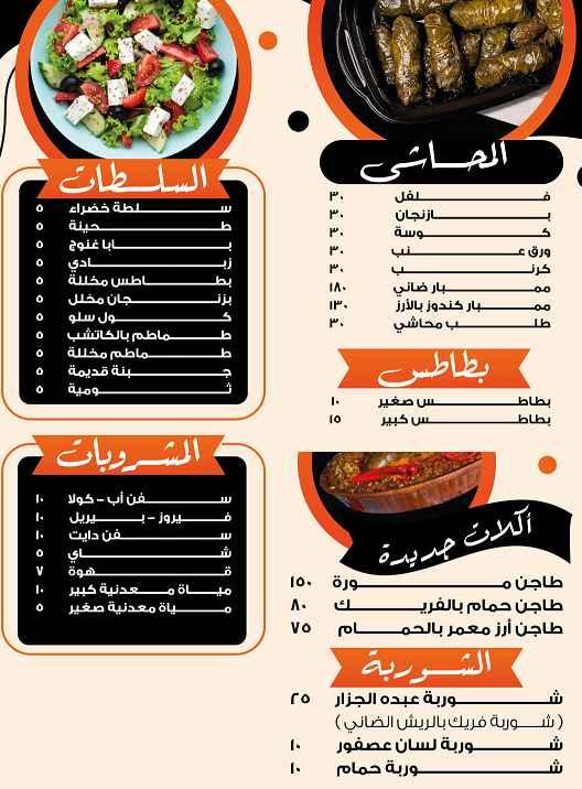 منيو مطعم عبده الجزار 1