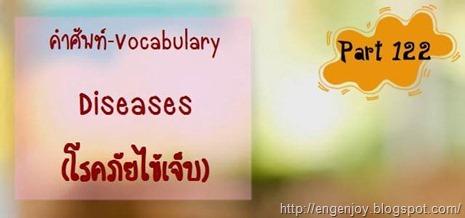 คำศัพท์ภาษาอังกฤษ Diseases (โรคภัยไข้เจ็บ)