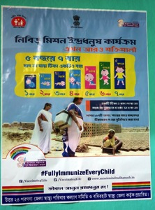 Fully Immunize Every Child