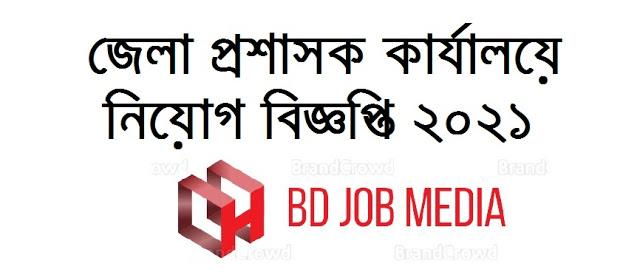 নোয়াখালী জেলা প্রশাসকের কার্যালয়ে নিয়োগ বিজ্ঞপ্তি ২০২১ - Noakhali Deputy Commissioner's Office Job Circular 2021 - প্রশাসকের কার্যালয়ে নিয়োগ বিজ্ঞপ্তি ২০২১