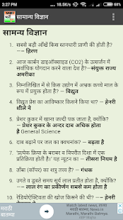 Army Bharti Exam Guru (आर्मी भर्ती गुरू) for PC-Windows 7,8,10 and Mac apk screenshot 5
