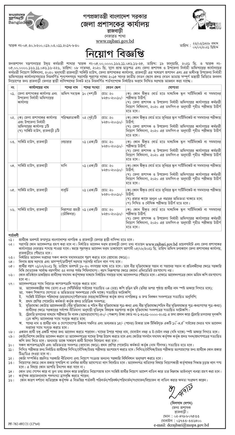 রাজবাড়ী জেলা প্রশাসক নিয়োগ বিজ্ঞপ্তি ২০২১ - District Commissioner Office Job Circular 2021 - জেলা প্রশাসকের কার্যালয়ে ডিসি অফিস নিয়োগ বিজ্ঞপ্তি ২০২১