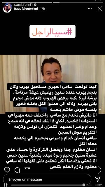 نوفل الورتاني يرد بعد قرار سامي الفهري بتسليم نفسه لتنفيذ حكم 8 سنوات سجن