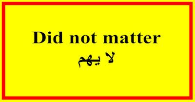 Did not matter لا يهم