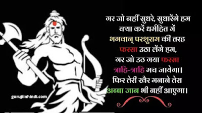 Pandit Brahman Attitude Status.