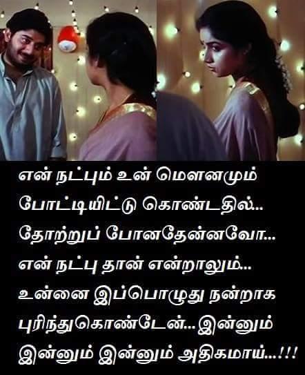 Friendship Kavithai Facebook Whatsapp