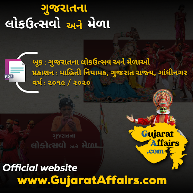 PDF material of various ancient fairs and festivals organized by Gujarat Government