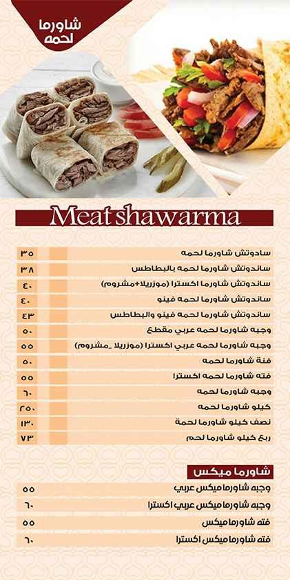 منيو مطعم شامينا 8