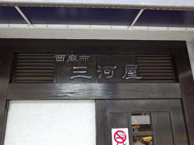 店頭の三河屋と書かれたサイン
