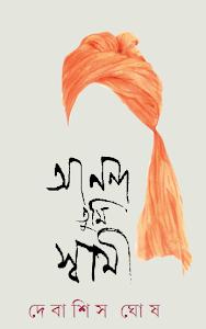 ananda-tumi-swami-debashish-ghosh