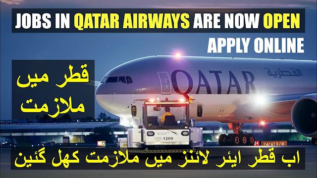 Latest Qatar Airways Jobs 2021| 150+ Qatar Airways Cabin Crew Recruitment 2021