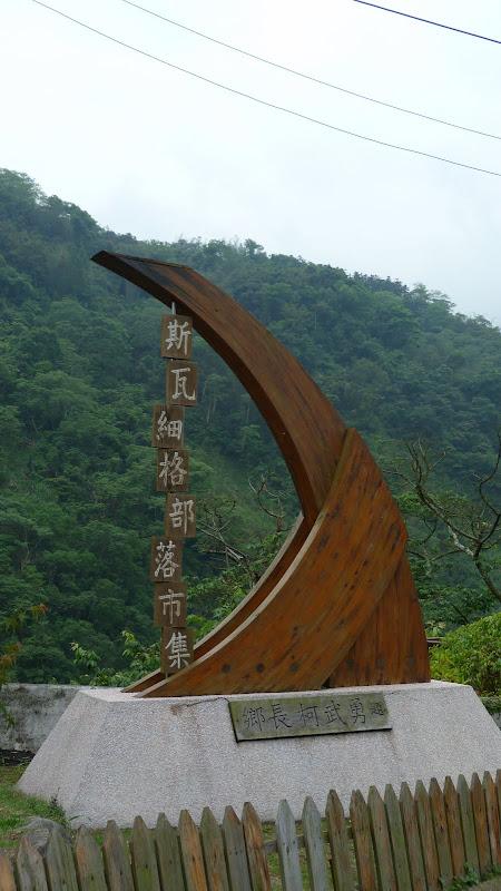 TAIWAN  Miaoli county,proche de Taufen - P1130279.JPG