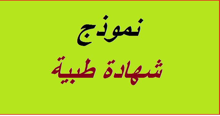 نموذج شهادة طبية للزواج بالمغرب pdf