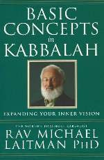Cover of Rabbi Michael Laitman's Book Basic Concepts in Kabbalah