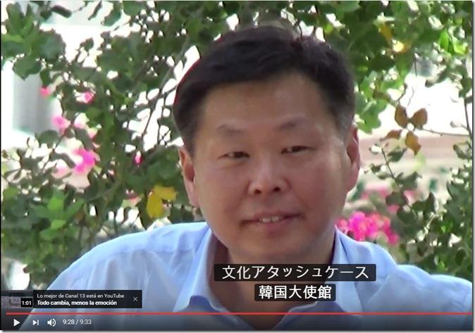 セクハラ駐チリ韓国外交官tube127