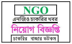 এনজিও চাকরির খবর ২০২১ - এনজিও জব সার্কুলার ২০২১ - All NGO Job Circular 2021
