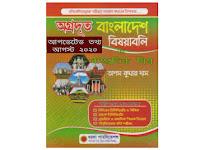 অগ্রদূত- বাংলাদেশ ও সাম্প্রতিক বিশ্ব - PDF Download